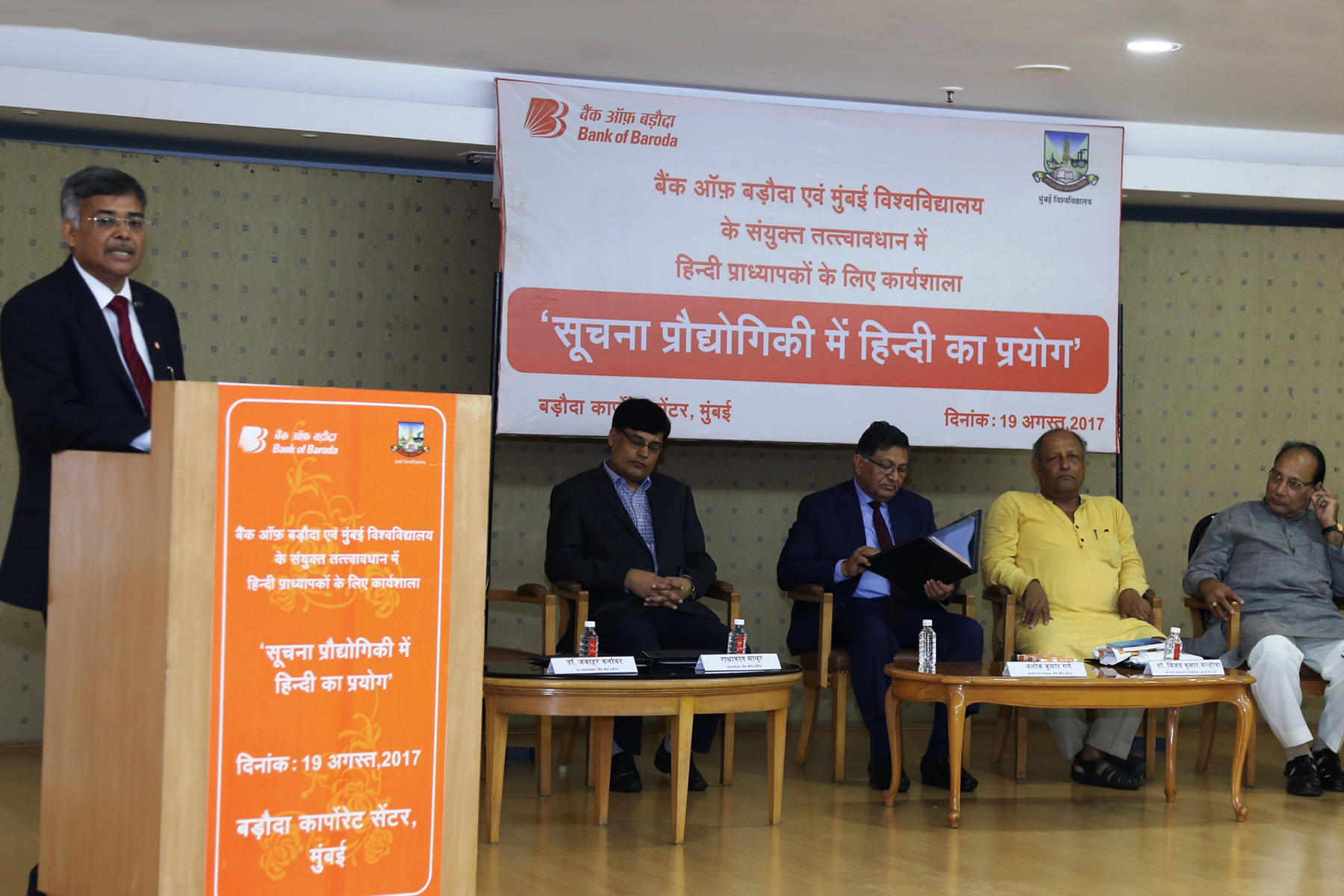 "Bank of Baroda in association with Mumbai University organizes workshop on ""Use of Hindi in Information Technology""."