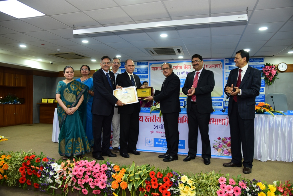 Bank of Baroda awarded by Maharashtra State Level Bankers Committee under Rajbhasha Shield Yojana